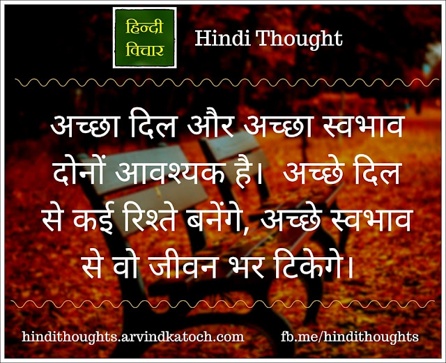 Good Heart, Good nature, Hindi Thought, अच्छा दिल, अच्छा स्वभाव,