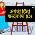 अंग्रेजी हिंदी शब्दकोश (D) - English Hindi dictionary Start With D