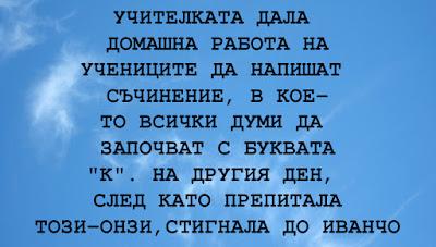 """съчинение, в което всички думи да започват с буквата """"К"""" - вицове за Иванчо 18+"""