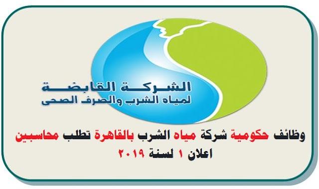 اعلان رقم 1 لسنة 2019 وظائف الشركة القابضة لمياه الشرب و الصرف الصحي بالقاهرة  18/01/2019