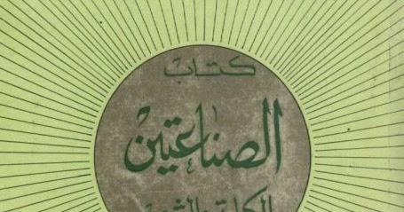 كتاب الصناعتين لابى هلال العسكري pdf