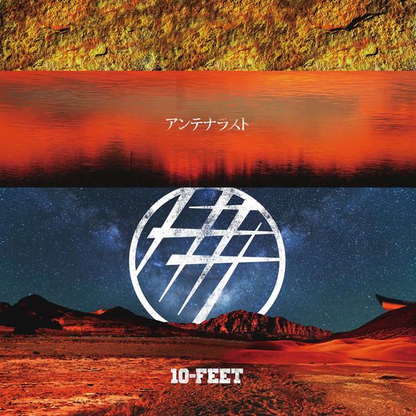 [Single] 10-FEET – アンテナラスト (2016.07.20/MP3/RAR)