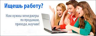 Менеджер по продажам онлайн