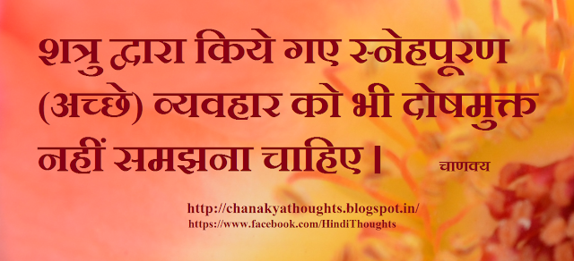 affection, good behaviour, chanakya, Hindi Thought, Quote,