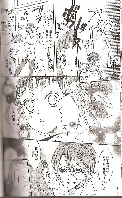 元氣少女緣結神: 017話 - 第29页