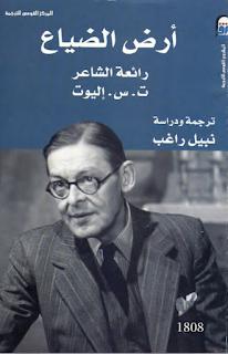 أرض الضياع - كتاب