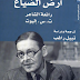 كتاب أرض الضياع pdf ت.س.إليوت