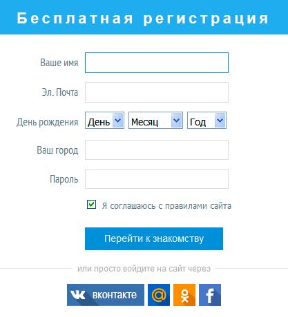 знакомства регистрация через номер