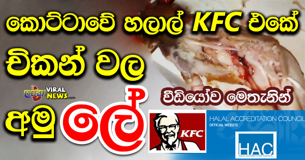KFC Sri Lanka - Kottawa branch offers chicken with blood