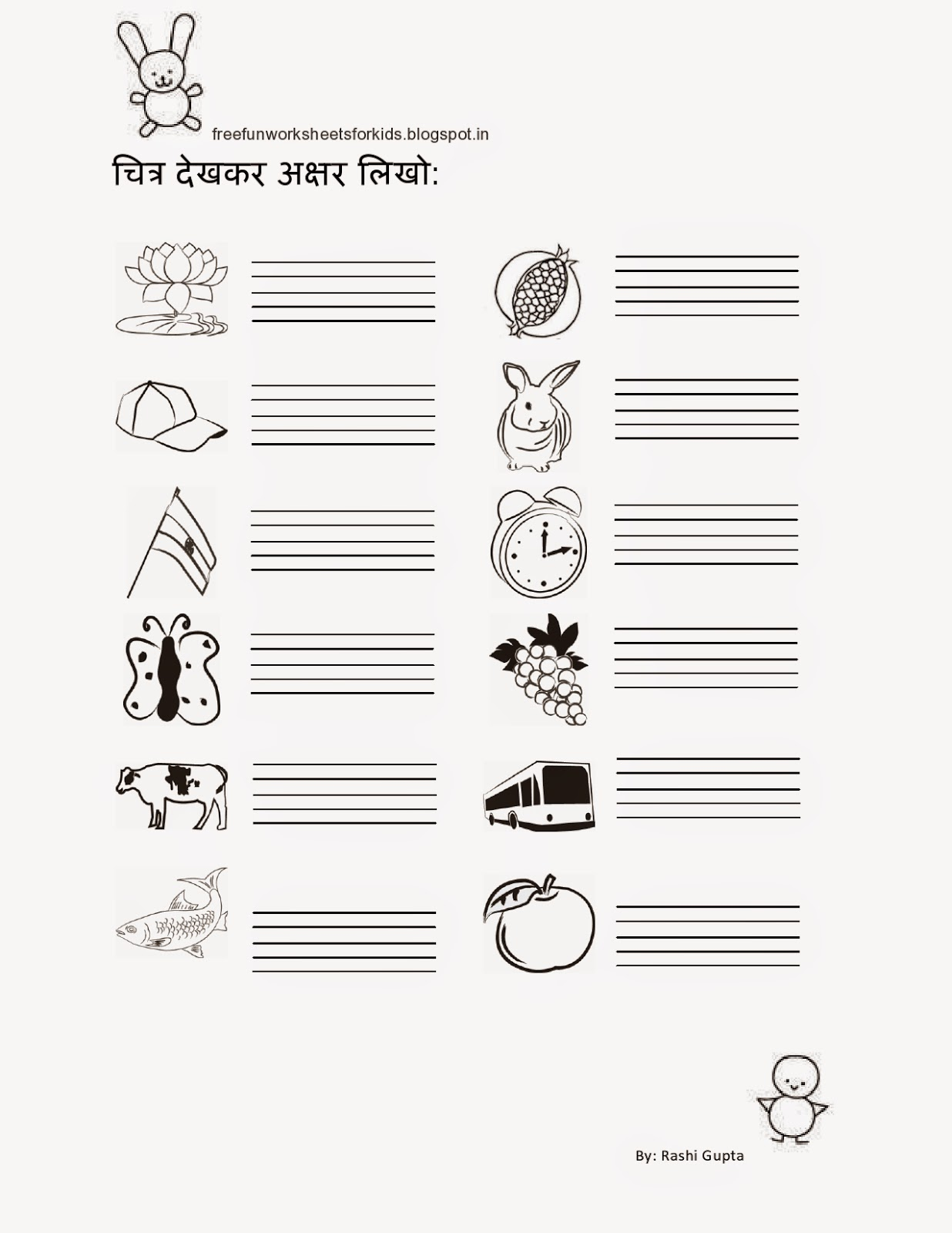 Free Fun Worksheets For Kids: Free Printable Fun Hindi Worksheets for Class  KG - चित्र देखकर अक्षर लिखो [ 1600 x 1236 Pixel ]