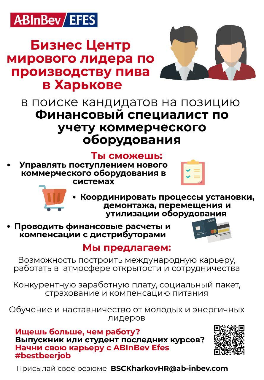 Работа в САН ИнБев Украина