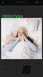 девушка в постели, заболела простудой
