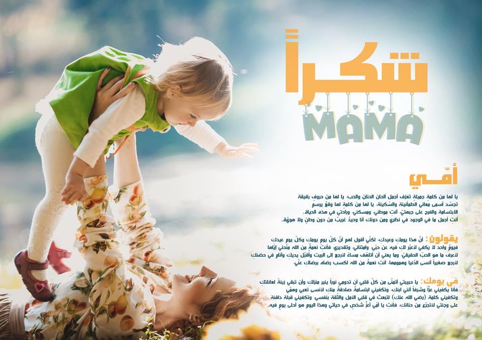 اجمل خواطر عن الأم في عيد الام 2018