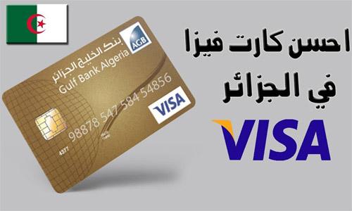 أفضل بطاقة فيزا في الجزائر لسنة 2019