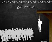 Image result for شمارش معکوس برای اعدام گروهی در ندامتگاه مرکزی کرج