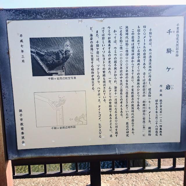 銚子 外川漁港 千騎ケ岩