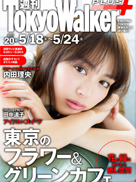 内田理央 Uchida Rio Tokyo Walker Plus No 20 2017