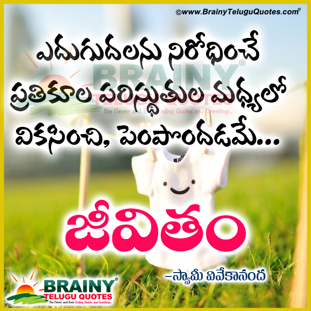 Shakespeare Quotes In Kannada: Swami Vivekananda Best Good Reads In Telugu With Hd