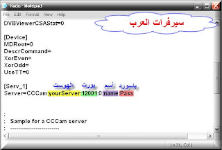 شرح بلجن Hadu - CCCam بالصور - server4arabs