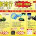 『路竹金玉堂』飄移板  蛇板 - 路竹專業銷售 -   永久保修