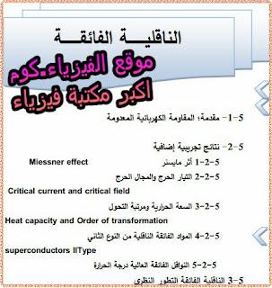 تحميل كتاب الناقلية -الموصلية الفائقة  pdf برابط مباشر