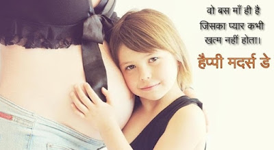 Mother's Day Wishes Image in hindi from Daughter