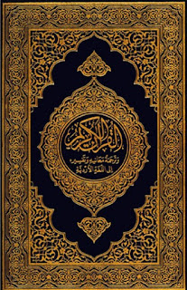 سادہ قرآن مجید