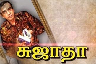 Indru Ivar: Interesting Facts About Writer Sujatha Rangarajan