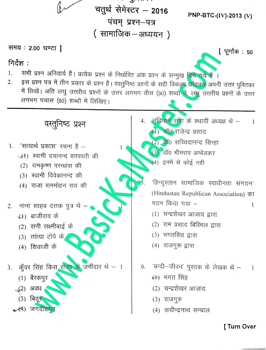 BTC 4th Semester Exam Paper - सामाजिक अध्ययन exam year 2016