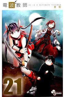 [Manga] 電波教師 第01 21巻 [Denpa Kyoushi Vol 01 21], manga, download, free
