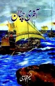 AKHRI CHATTAN by NASEEM HIJAZI