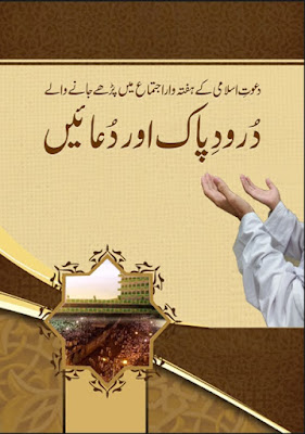 Download: Durood-e-Pak Aur Duaen pdf in Urdu