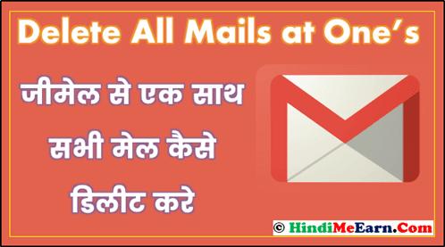 Gmail Se Ek Sath Sabhi Emails Kaise Delete Kare