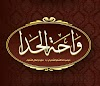 قصيدة الشاعر / ناجي علي الهردي