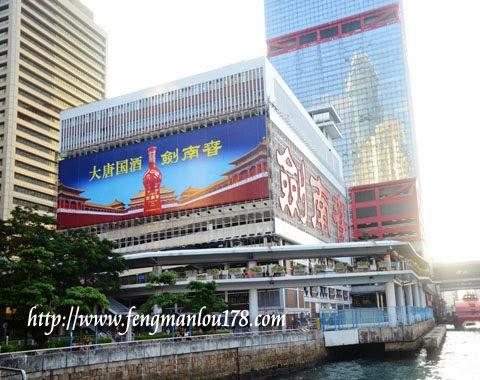 香港信德中心