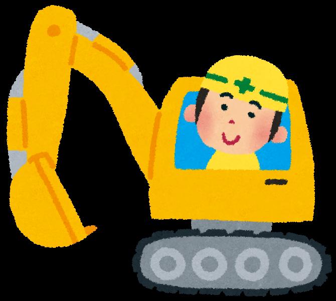 黄色いショベルカー(シャベル ...