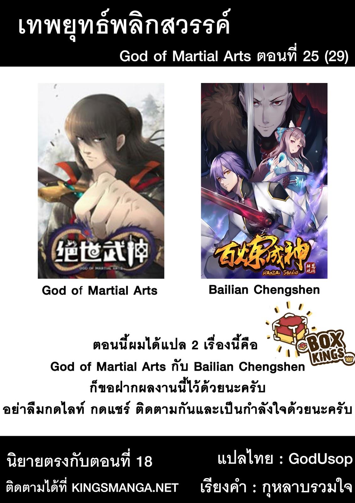God of Martial Arts ตอนที่ 25 หน้า 9