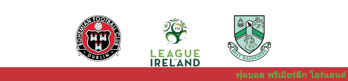 แทงบอลออนไลน์ วิเคราะห์บอล ไอร์แลนด์ พรีเมียร์ลีก โบฮีเมี่ยนส์ vs เบรย์ วันเดอเรอร์ส