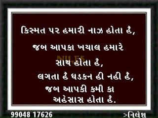 Kismat par hamari naaz hota hai hindi shayari