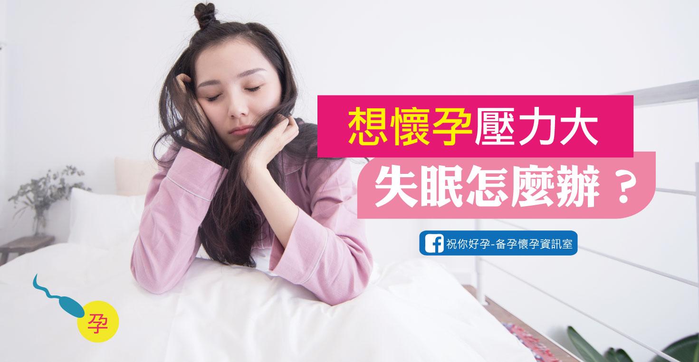 想懷孕壓力大睡眠不好,千萬別輕忽失眠, 長期失眠會增加心血管及腦血管疾病的風險,余朱青) - YouTube