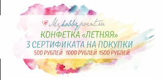 http://myhobbypoint.blogspot.ru/2016/06/blog-post.html