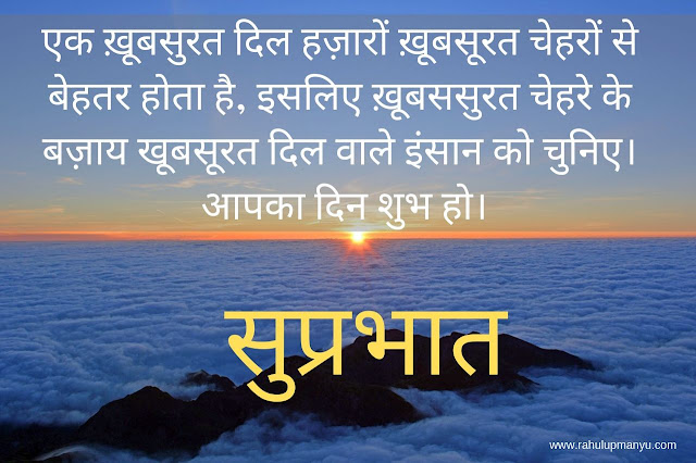Good Morning Message Hindi