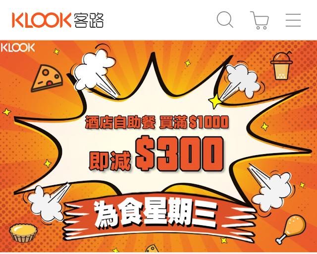 Klook為食星期三  本周激推 Marriott萬豪集團酒店自助餐折扣– 香港美食活動低至3折!