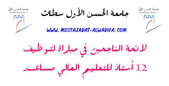 جامعة الحسن الأول - سطات لائحة الناجحين في مباراة لتوظيف 12 أستاذ للتعليـم العالي مساعــد
