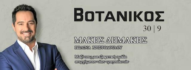 http://www.vgaino.gr/2015/07/botanikos.html