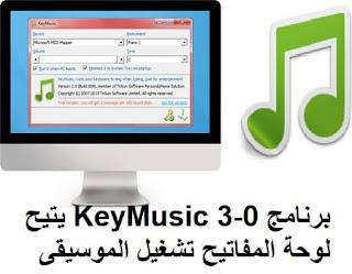 برنامج KeyMusic 3-0 يتيح لوحة المفاتيح تشغيل الموسيقى أثناء الكتابة