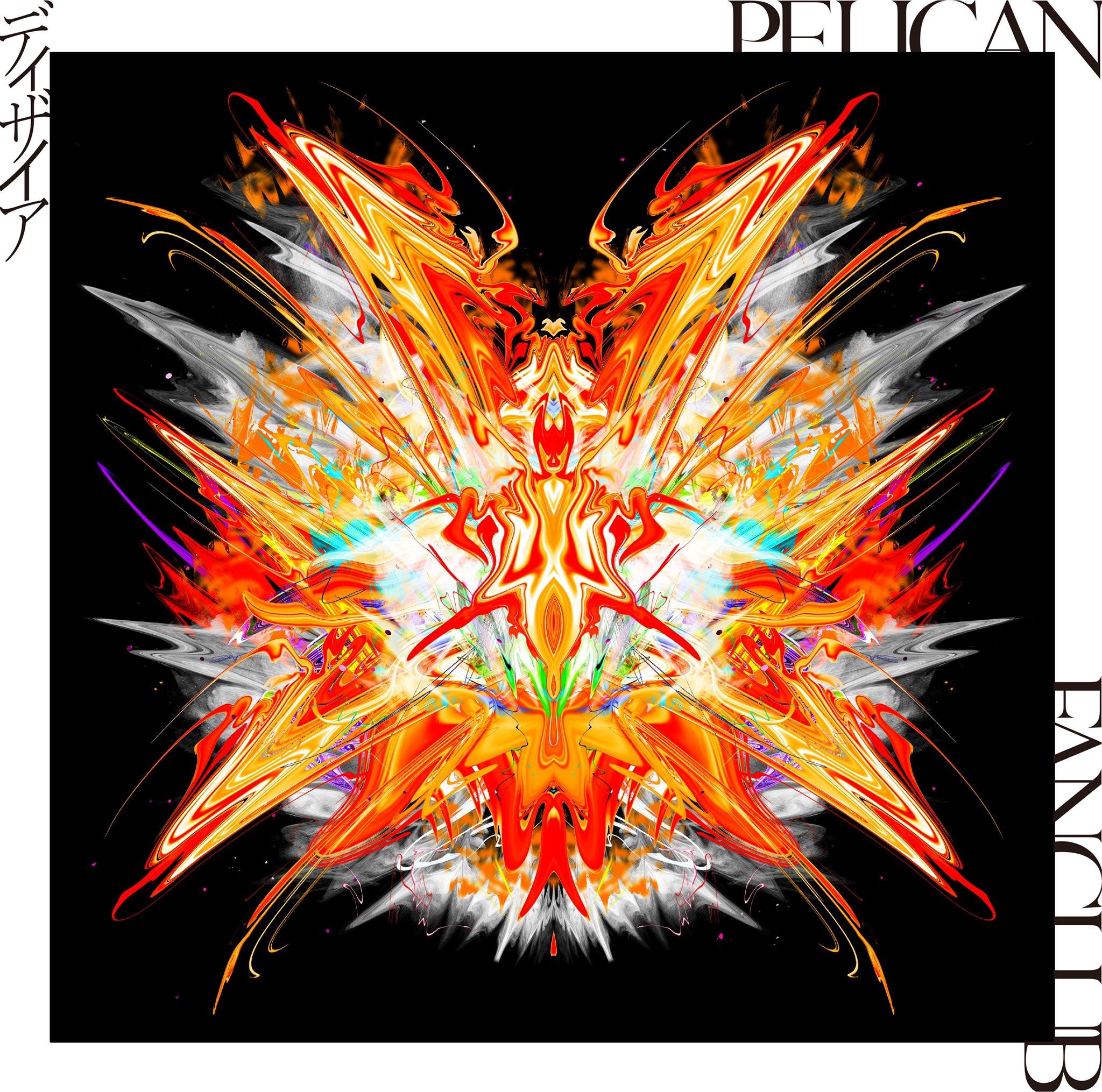 PELICAN FANCLUB - ディザイア [2020.10.03+MP3+RAR]