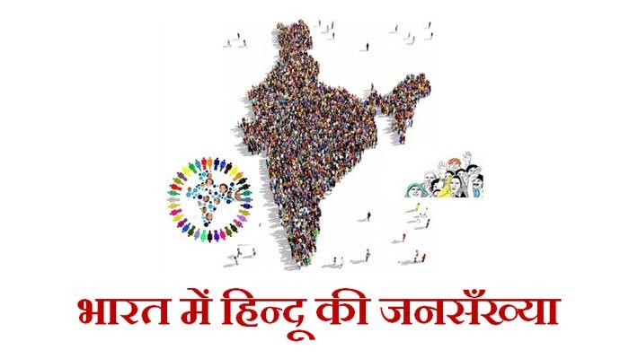 bharat me hindu ki jansankhya
