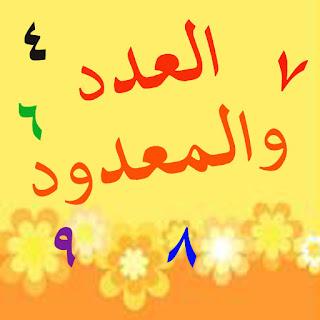 Angka dalam bahasa arab 1-20