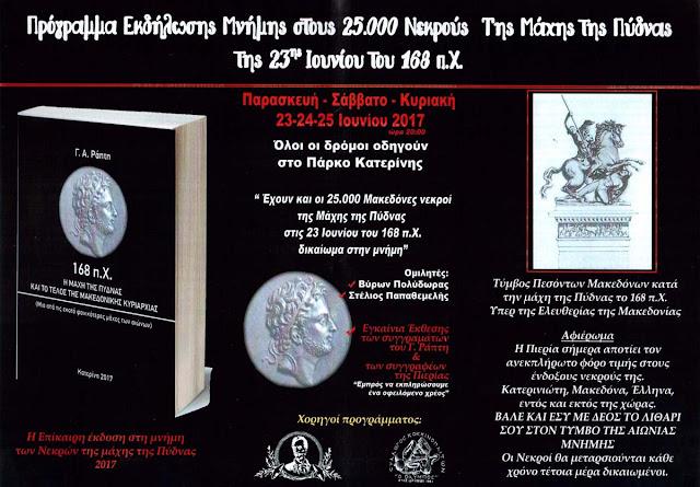 Εκδήλωση Μνήμης στους 25.000 Νεκρούς Της Μάχης της Πύδνας της 23ης Ιουνίου του 168 π.Χ.